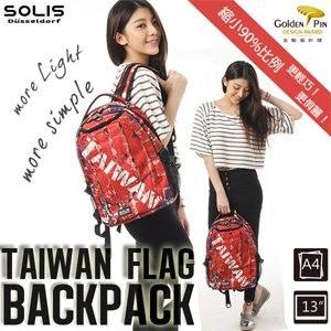 SOLIS〔台灣國旗系列〕基本款電腦後背包 B01001-S(小)