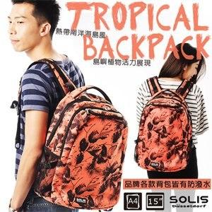 SOLIS〔南島秧田 Tropical〕基本款後背包 B01019-大《熱情桔》