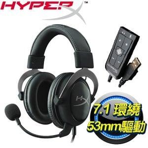 HyperX CLOUD II 電競耳機《金屬灰》(KHX-HSCP-GM)