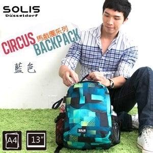 SOLIS〔馬戲團 Circus〕基本款後背包 B0502004-小《藍色》