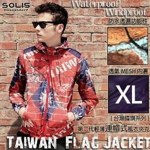 SOLIS〔台灣國旗系列〕第二代輕薄風衣夾克 J01002-XL