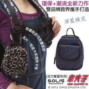 【SOLIS】多功能隨身掛包-活力饗宴-深藍緹花 (OMQ07317)
