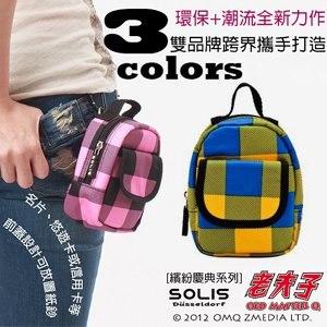 【SOLIS】多功能隨身掛包進化版-繽紛慶典-黃藍格 (OMQ07301)