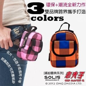 【SOLIS】多功能隨身掛包進化版-繽紛慶典-橘藍格 (OMQ07302)