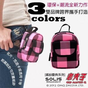 【SOLIS】多功能隨身掛包進化版-繽紛慶典-粉黑格 (OMQ07303)