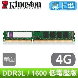 Kingston 金士頓 DDR3L 1600 4G 桌上型記憶體《1.35v低電壓版》