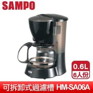 SAMPO 聲寶 6人份咖啡機 (HM-SA06A)