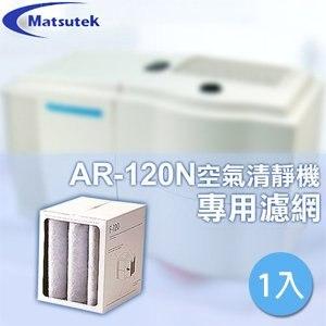 Matsutek 12坪空氣清淨機-專用濾網(F-120)