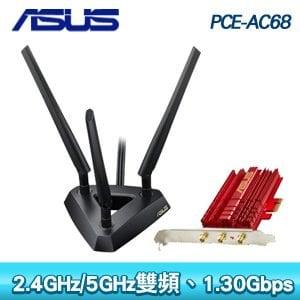 ASUS 華碩 PCE~AC68 PCIE 無線網卡