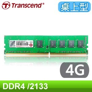 Transcend 創見 DDR4 2133 4G 桌上型記憶體