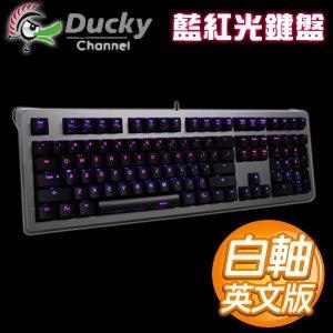 Ducky 創傑 Shine4 白軸 英文 藍紅光 黑帽銀蓋 機械式鍵盤