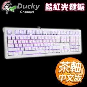 Ducky 創傑 Shine4 茶軸 中文 藍紅光 白帽白蓋 機械式鍵盤