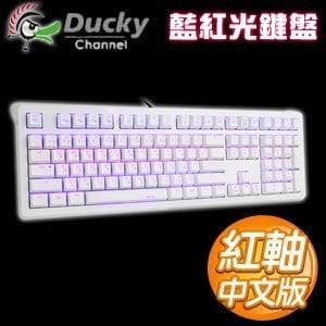 Ducky 創傑 Shine4 紅軸 中文 藍紅光 白帽白蓋 機械式鍵盤