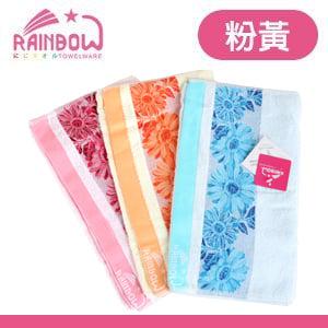 RAINBOW 波斯菊提花毛巾-粉黃