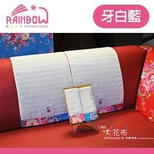RAINBOW 台灣風味客家情毛巾-牙白藍