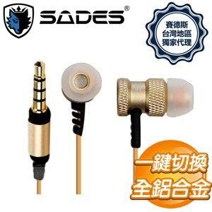 SADES 賽德斯 608 入耳式鋁合金 電競耳機