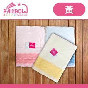 RAINBOW 213六角形提花浴巾-黃