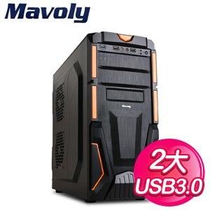 Mavoly 松聖【西瓜】ATX電腦機殼《黑橘》