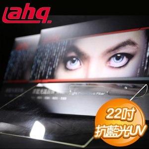 AHQ 濾藍光 22吋液晶螢幕護目鏡