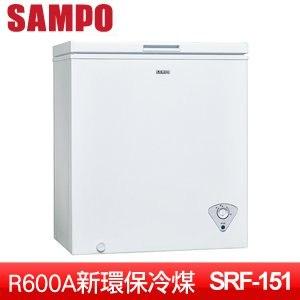 SAMPO聲寶 150公升 上掀式冷凍櫃(SRF-151)