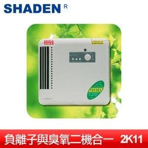 SHADEN 空氣清淨機 高效能負離子產生器&臭氧機 2K11