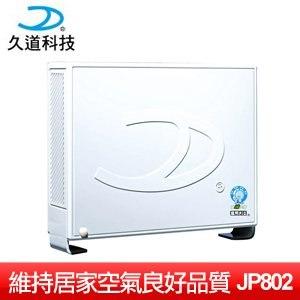 久道 空氣清淨機 永久免耗材 殺菌型 (JP802)