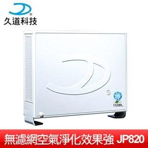 久道 空氣清淨機 永久免耗材 除味型 (JP820)