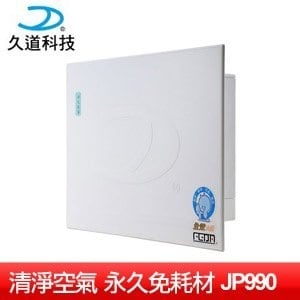 久道 空氣清淨機 永久免耗材 全效型 (JP990)