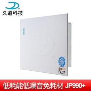 久道 空氣清淨機 永久免耗材 全效加強型 (JP990+)