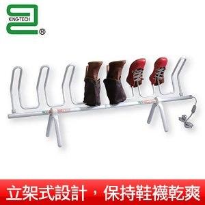 協億家電 立式電熱烘鞋架(大型)