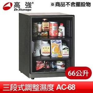 高強 Dr.Storage 66公升微電腦防潮箱 (AC-68)
