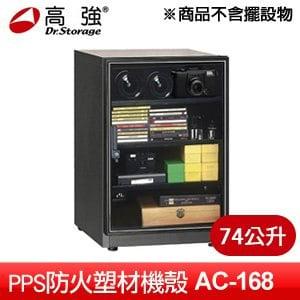 高強 Dr.Storage 74公升微電腦防潮箱 (AC-168)