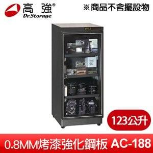 高強 Dr.Storage 123公升微電腦防潮箱 (AC-188)
