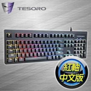 TESORO 鐵修羅 克力博劍 Spectrum RGB 紅軸 中文 背光機械式鍵盤