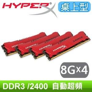 Kingston 金士頓 HyperX Savage DDR3 2400 8Gx4 桌上型超頻記憶體(HX324C11SRK4/32)