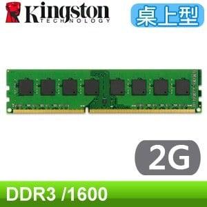 Kingston 金士頓 DDR3 1600 2G 桌上型記憶體