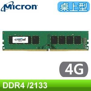 Micron 美光 DDR4-2133 4G 桌上型記憶體