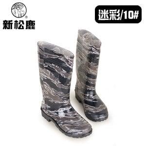 新松鹿-男款雙色耐油迷彩防水靴 868(迷彩/10/附竹碳鞋墊)