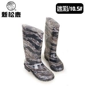 新松鹿-男款雙色耐油迷彩防水靴 868(迷彩/10.5/附竹碳鞋墊)