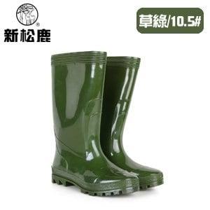 新松鹿-男款全長防水靴(草綠/10.5)