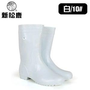 新松鹿-美力強女款耐油防水靴(白/10)
