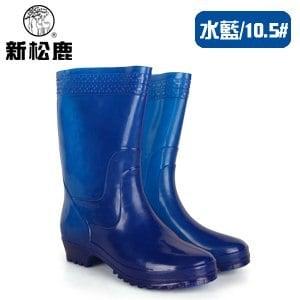 新松鹿-美力強女款防水靴(水藍/10.5)