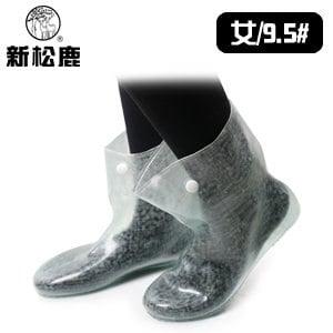 新松鹿-女款足套(透明/9.5)