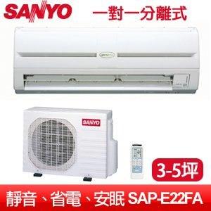 SANYO 三洋 一對一分離式冷氣(SAP-E22FA/SAP-C22FA)