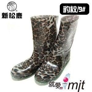 新松鹿-女款健康平底防水靴 100(豹紋/9/附竹碳鞋墊)