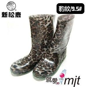 新松鹿-女款健康平底防水靴 100(豹紋/9.5/附竹碳鞋墊)