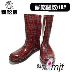 新松鹿-女款健康平底防水靴 100(蘇格蘭紋/10/附竹碳鞋墊)