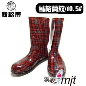 新松鹿-女款健康平底防水靴 100(蘇格蘭紋/10.5/附竹碳鞋墊)