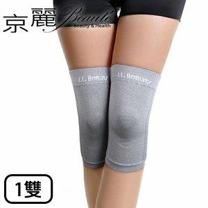 【京麗】能量銀纖維長效護膝(1雙入)