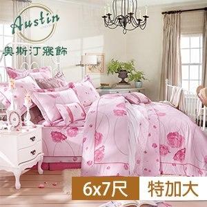 Austin奧斯汀 典雅玫瑰兩用被床包組(四件式/6×7尺)